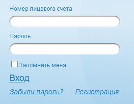 Vodokanal-Novokuznetska-vhod-v-lichnyj-kabinet.png