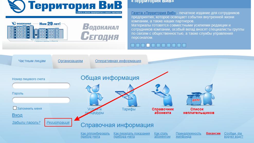 Registratsiya-lichnogo-kabineta-Vodokanala-Novokuznetska.png