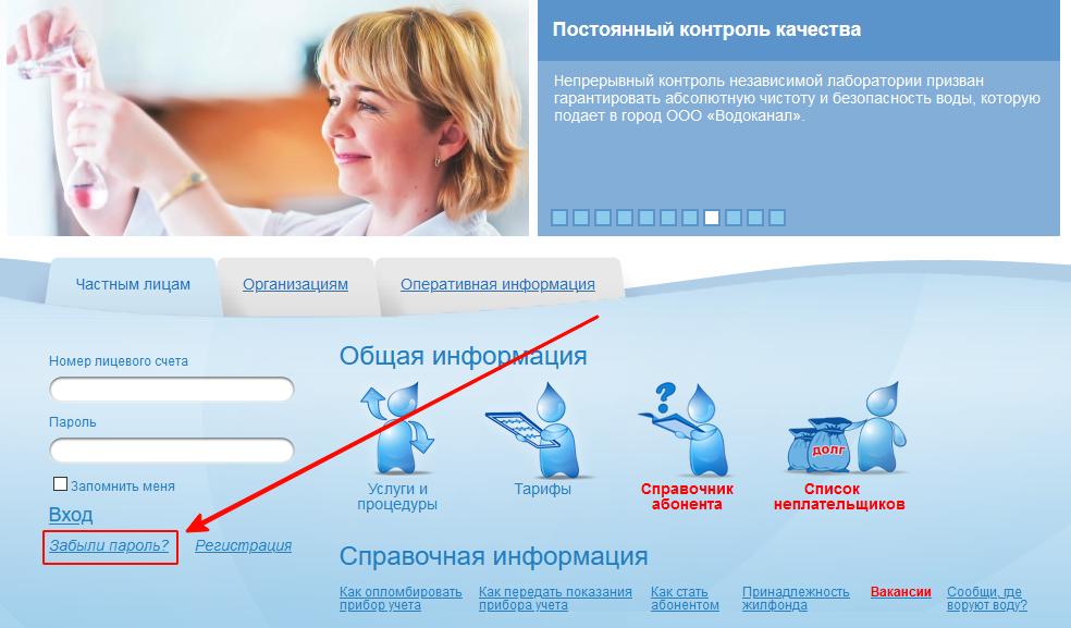 Vosstanovlenie-parolya-ot-lichnogo-kabineta-Vodokanala-Novokuznetska.png