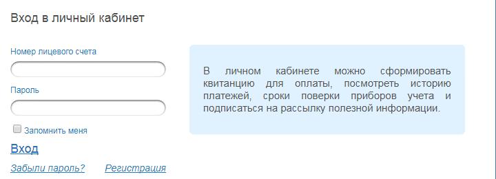 vodokanal-novokuzneck-2.png