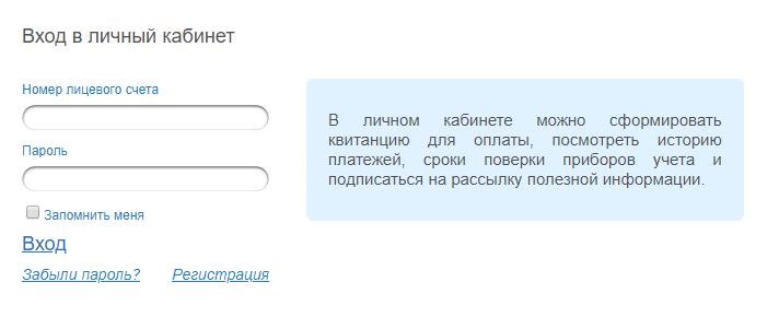 otklyuchenie-goryachey-vodyi-novokuznetsk.png