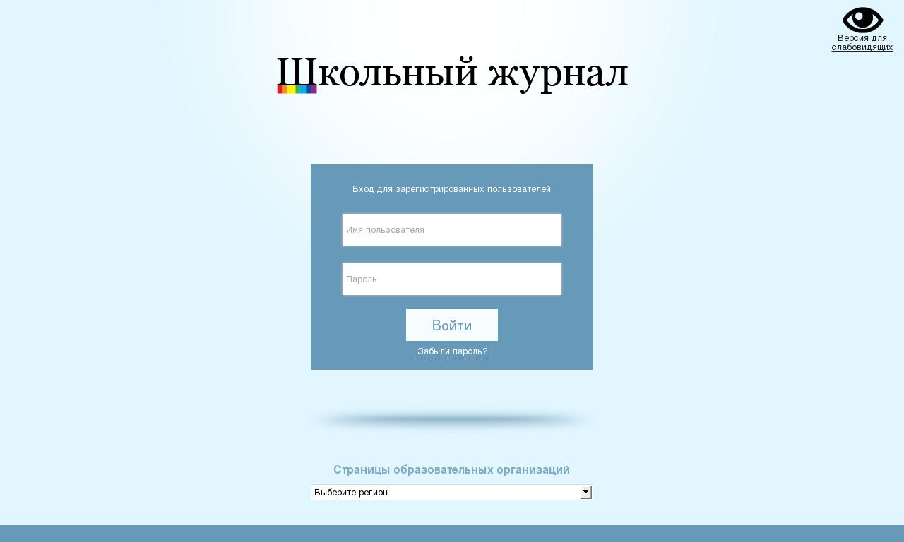 school_ufanet_ru-1.png