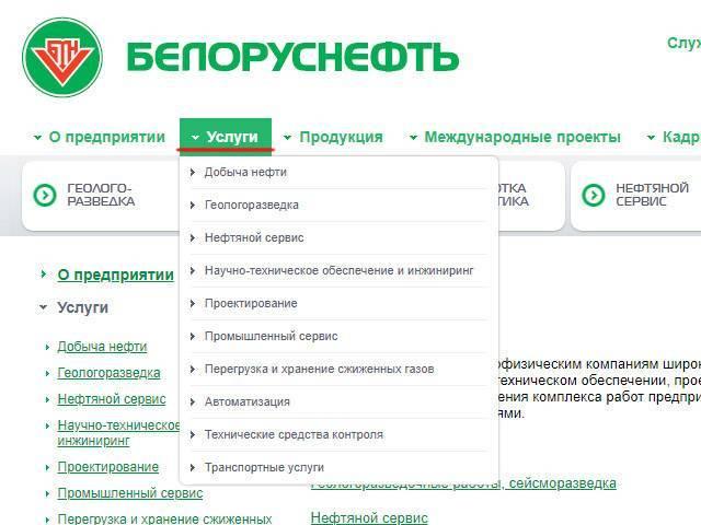 belorusneft-02.jpg