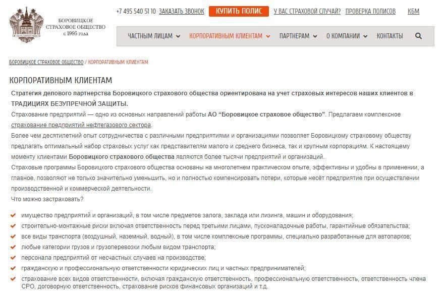 bsoinsur-rsa-5.jpg