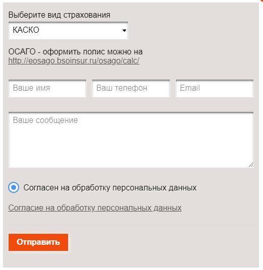 bsoinsur-rsa-6.jpg