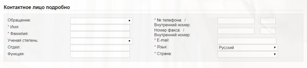 registracziya-postavshhika-informacziya-o-kontaktnom-licze-1024x227.png