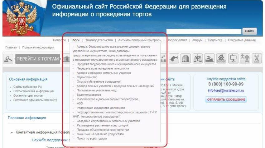 main-torgi-gov-ru-1-e1531999659460.jpg