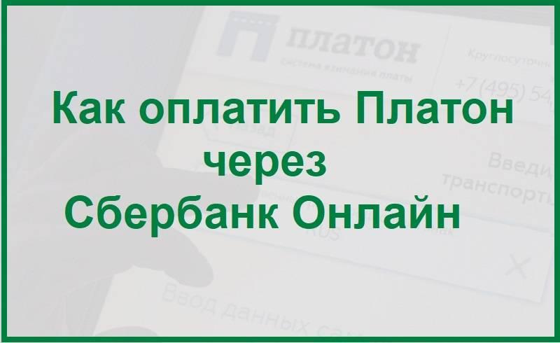 kak-oplatit-platon-cherez-sberbank-onlajn-8.jpg