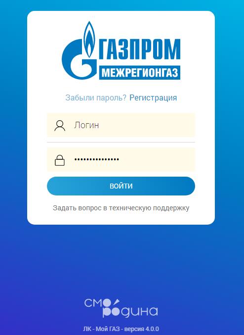 lichnyj-kabinet-mezhregiongaz%20%286%29.png