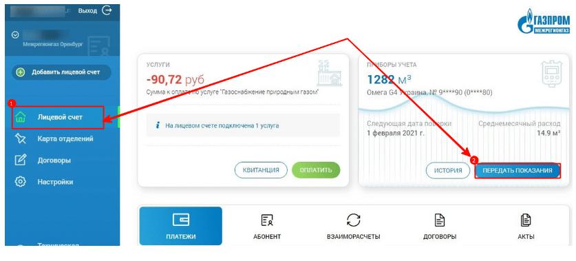 lichnyj-kabinet-mezhregiongaz%20%289%29.png
