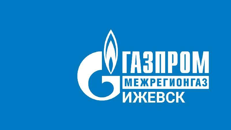 Mezhregiongaz-Izhevsk.jpg