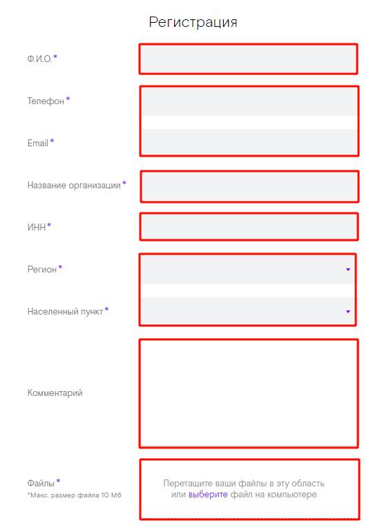 registraciya-v-rostelekom.png