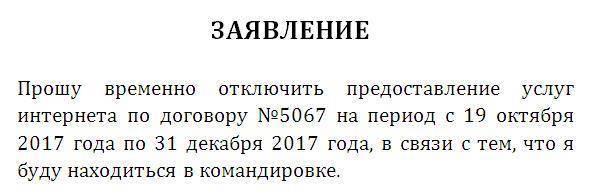 1730814904-zayavlenie.jpg