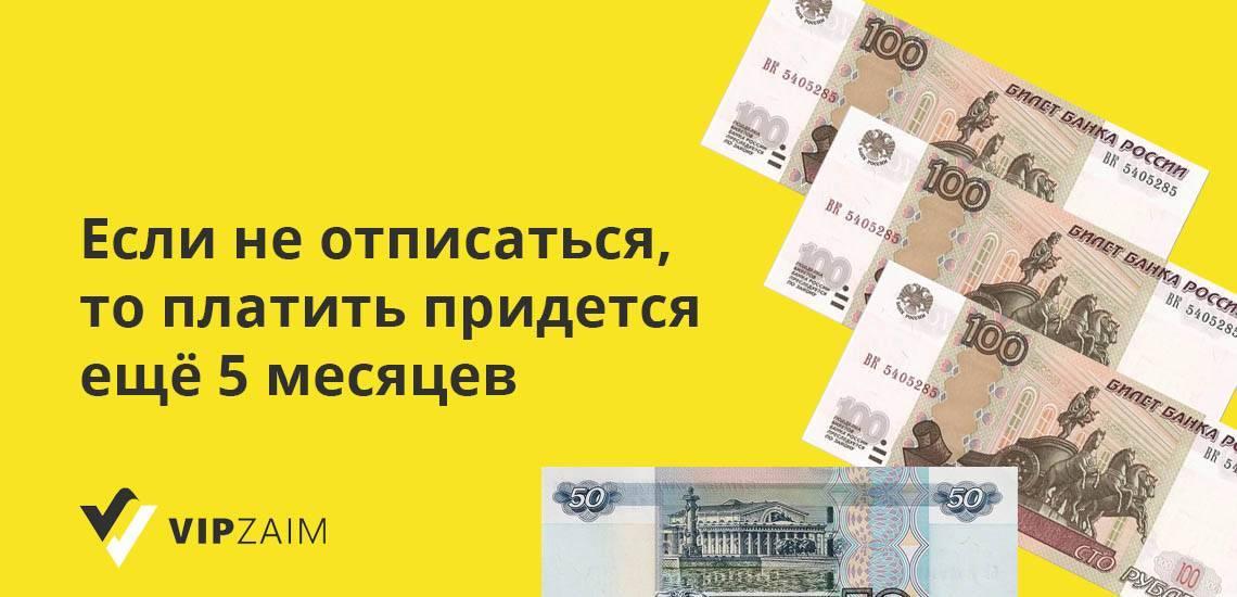 otpisatsya-ot-platnyh-uslug-vip-zaim-3.jpg