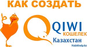 изображение-qiwi-wallet-kazakhstan-min-300x163.png