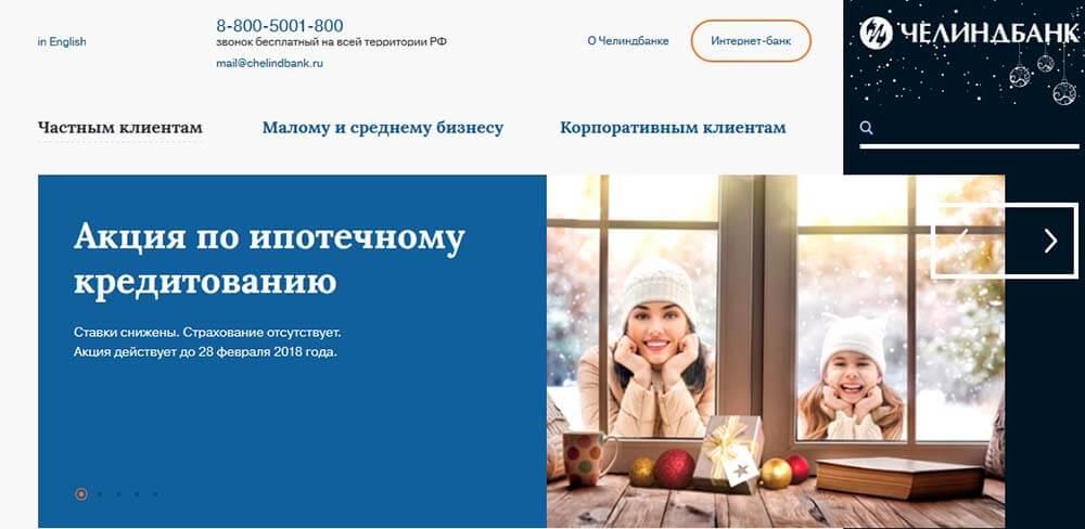 chelindbank-lichnyiy-kabinet-dlya-fizicheskih-lits.jpg