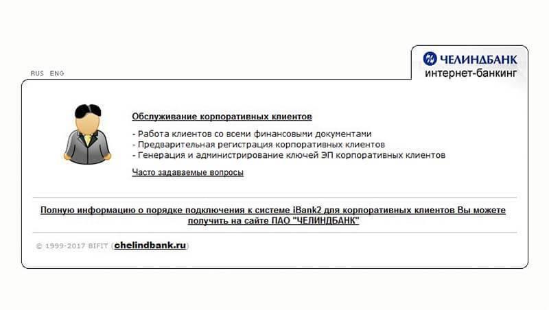 chelindbank-lichnyiy-kabinet-dlya-fizicheskih-lits-vhod.jpg