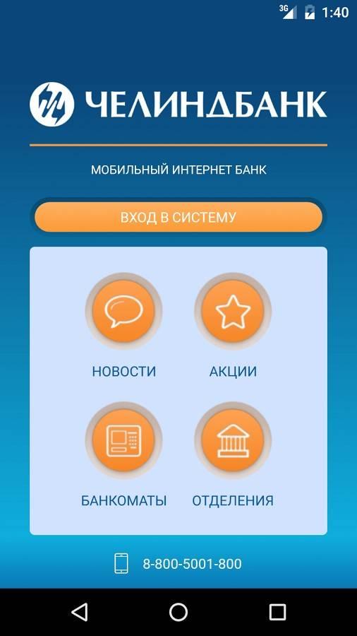 chelindbank-lichnyiy-kabinet-registratsiya.jpg