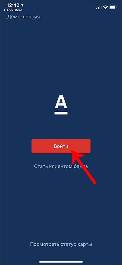 alfa-bank-prilojenie-3.png