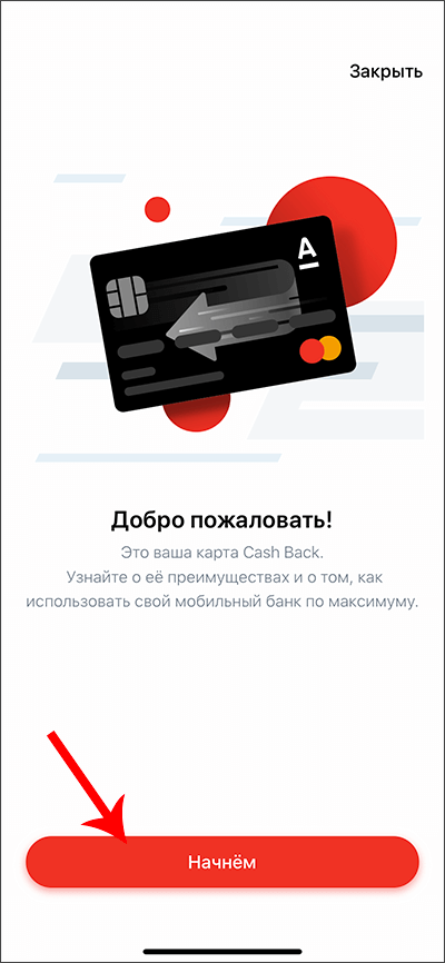 alfa-bank-prilojenie-9.png