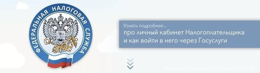 1575541143_nalog-ru-min.jpg
