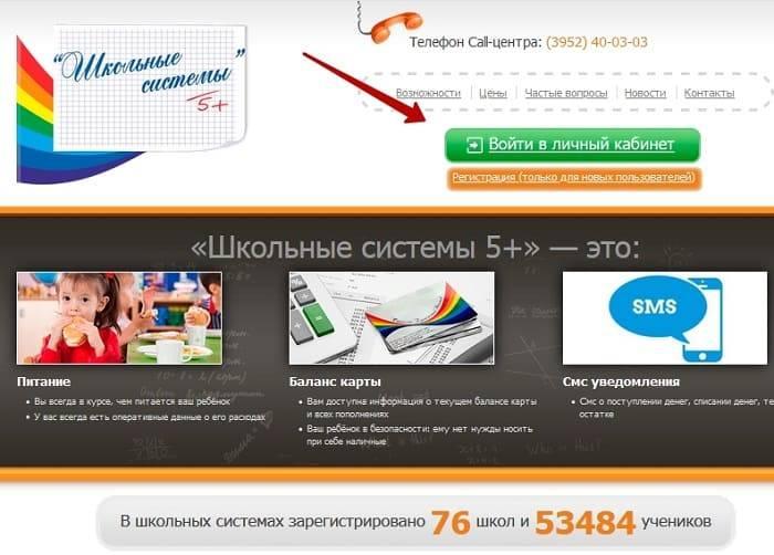 shkolnye-sistemy2.jpg