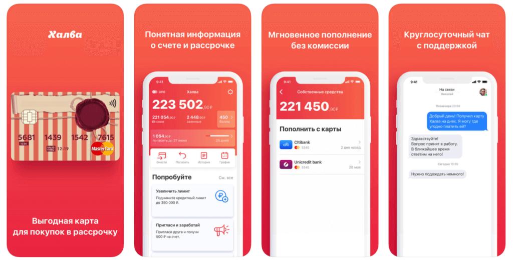 halva-mobile-app-1024x520-1.png