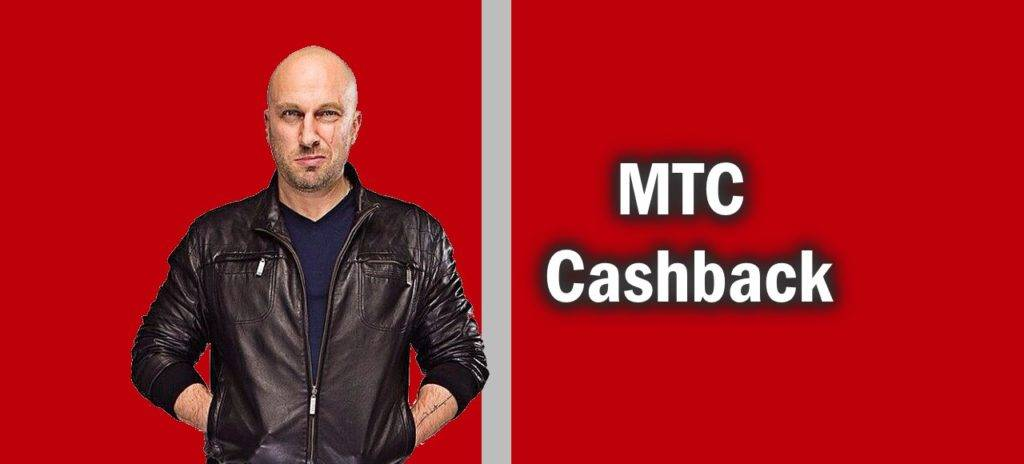 mts-cashback-1024x464.jpg