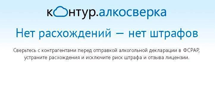 portal-servisov-fsrar-registratsiya-i-vhod-v-lichnyiy-kabinet-04.jpg