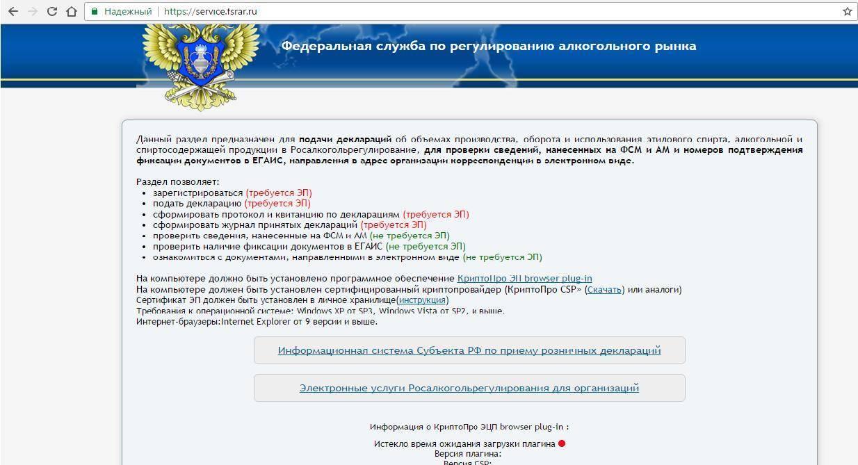 portal-servisov-fsrar-registratsiya-i-vhod-v-lichnyiy-kabinet-02.png