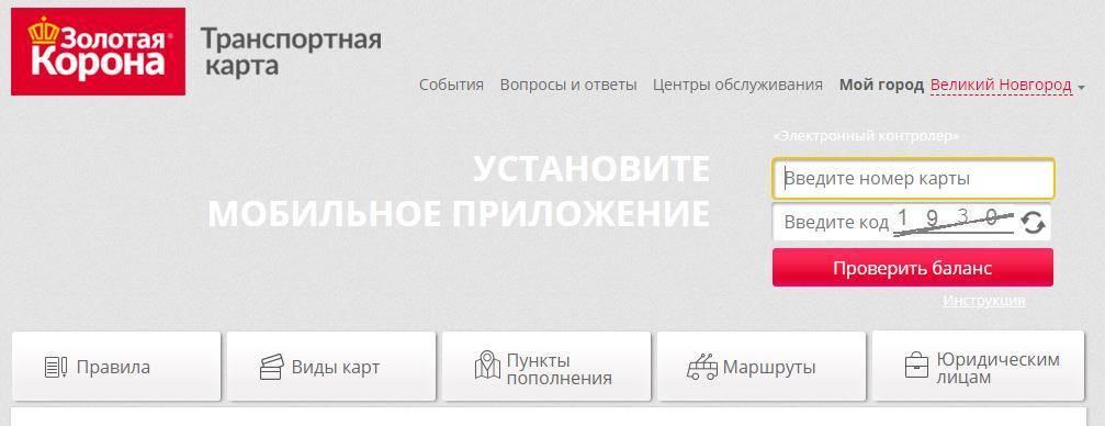 transportnaja-karta-beresta-velikij-novgorod-balans.jpg