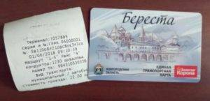 proverit-balans-transportnoj-karty-beresta-velikij-novgorod-300x145.jpg