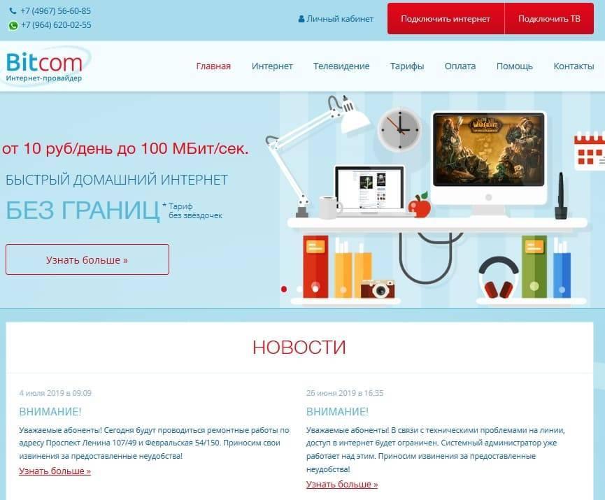 bit-com3.jpg