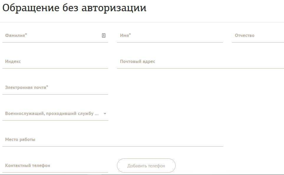 обращение-без-авторизации-создать-письмо.jpg