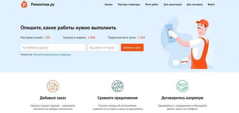 1574383279_remontnik_sayt.png