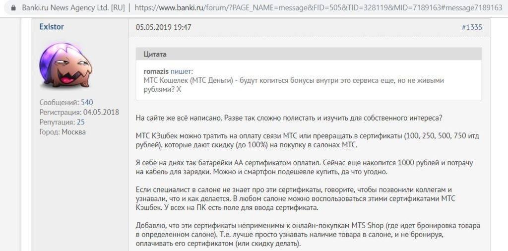 priminenie-fantikov-mts-kjeshbjek-1024x506.jpg