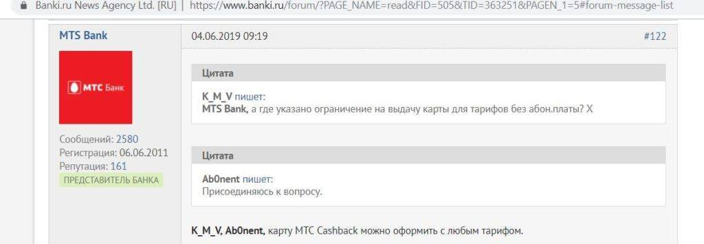 kartu-mts-cashback-mozhno-oformit-s-ljubym-tarifom-1024x355.jpg