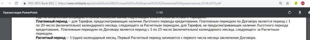 platezhnyj-raschetnyj-period-1024x134.jpg