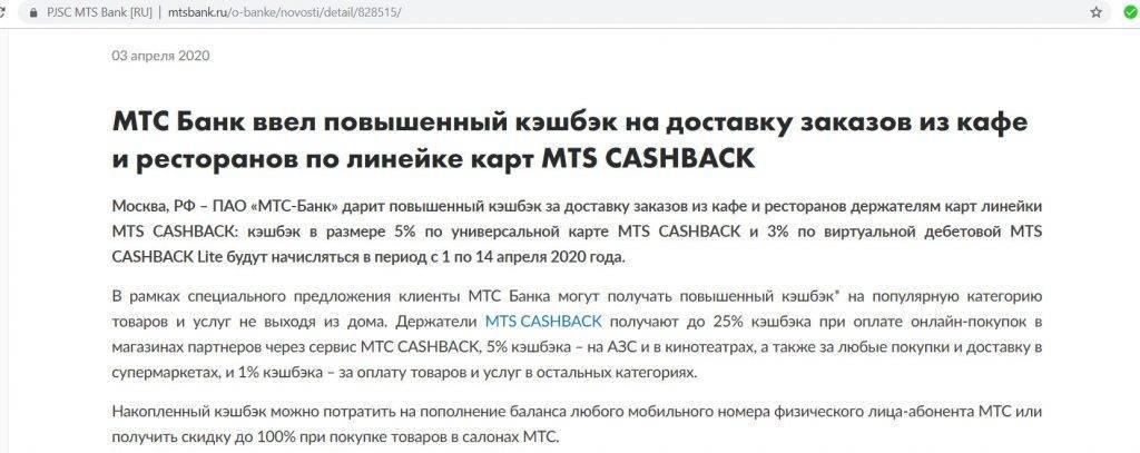mts-akcija-1024x407.jpg