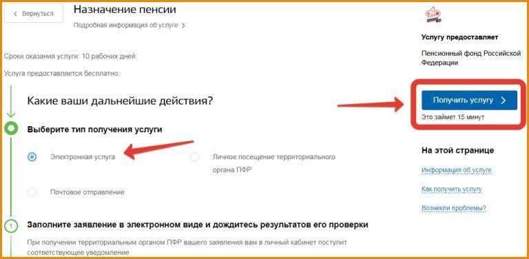 Vybiraem-Tip-polucheniya-uslugi-aktiviruem-Elektronnaya-usluga-i-zhmyom-Poluchit-uslugu-.jpg